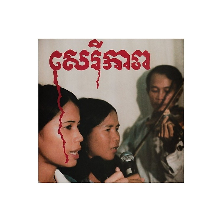 AllianceBanteay Ampil Band - Cambodian Liberation Songs