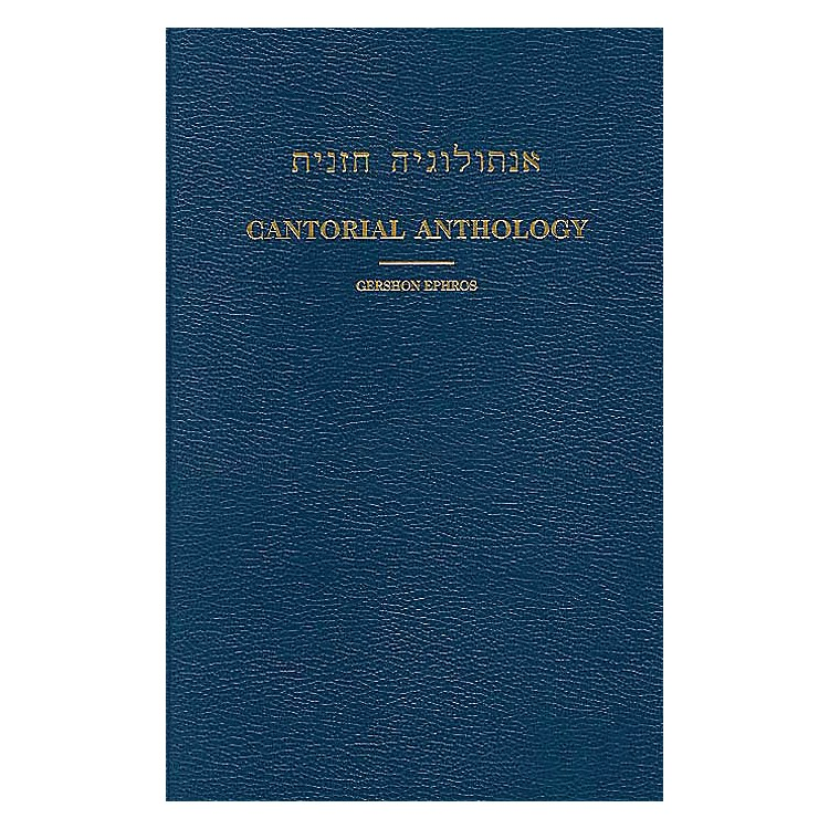 Transcontinental Music Cantorial Anthology - Volume II Yom Kippur Transcontinental Music Folios Series