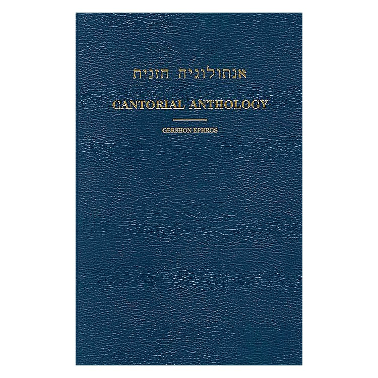 Transcontinental MusicCantorial Anthology - Volume V Weekday Services Transcontinental Music Folios Series