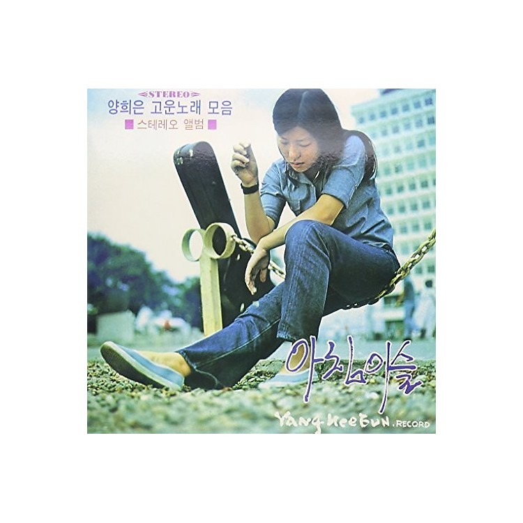Alliance Hee-Eun Yang - Lovely Songs Vol.1