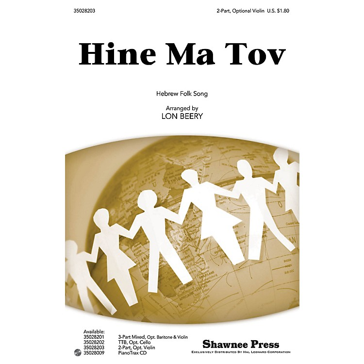 Shawnee Press Hine Ma Tov 2-PART arranged by Lon Beery