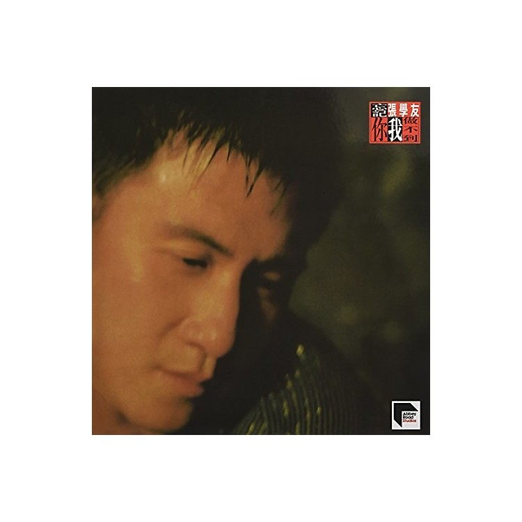 AllianceJacky Cheung - To Forget You Is Impossible (Abbey Road Studios Remastered)