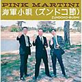 Alliance Pink Martini - Zundoko-Bushi   thumbnail