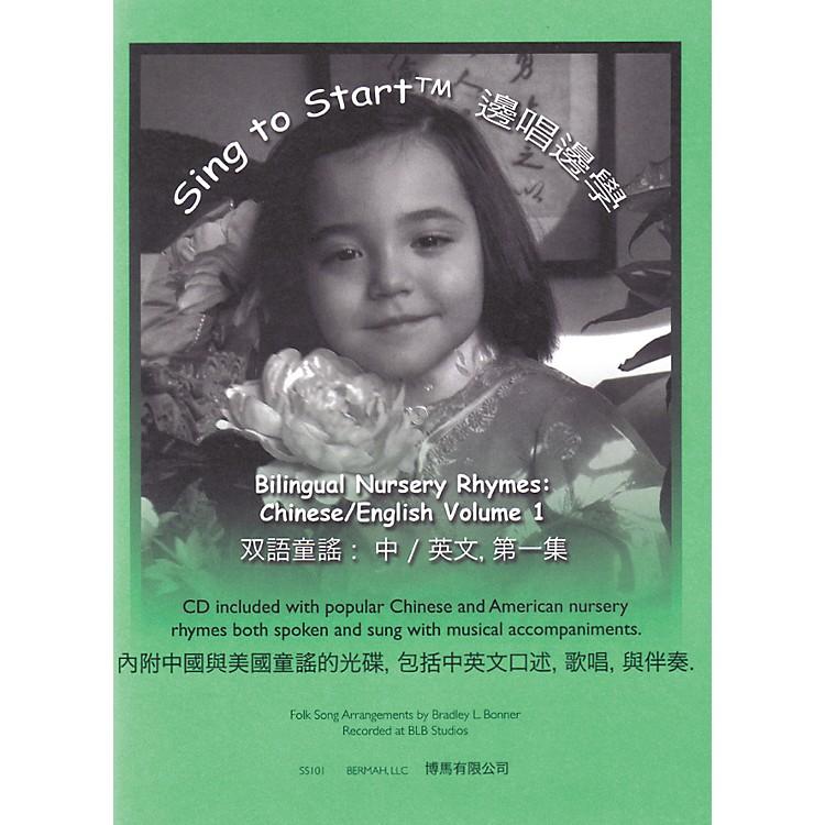 Rhythm BandSing to Start Chinese/English Book/CD