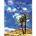 Tara Publications Tara Anthology of Israeli Folksongs Tara Books Series Softcover