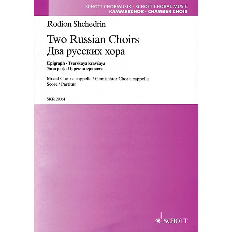 SchottTwo Russian Choirs: Epigraph · Tsarskaya Kravcaya SATB a cappella Composed by Rodion Shchedrin
